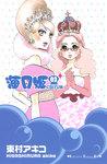 【20%OFF】海月姫【期間限定3~16巻セット】-電子書籍