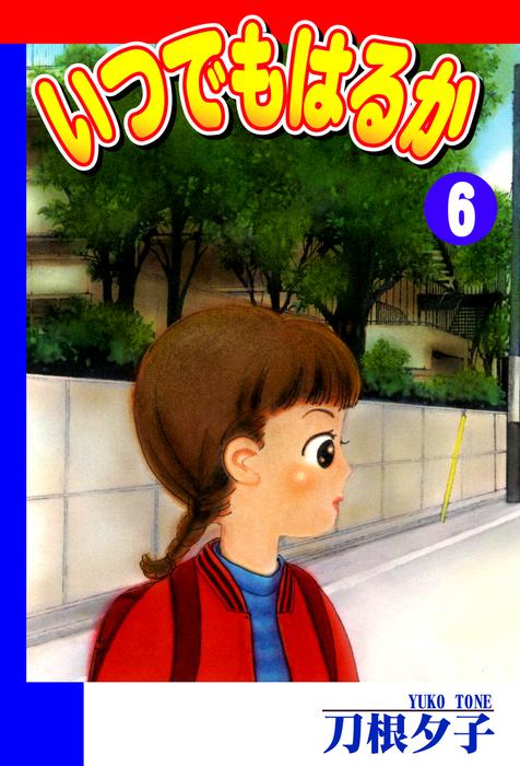 いつでもはるか(6)-電子書籍-拡大画像