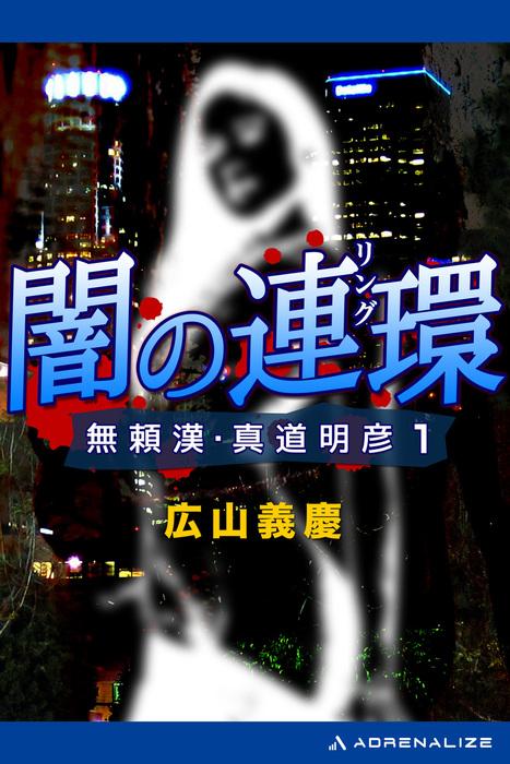 無頼漢・真道明彦(1) 闇の連環(リング)-電子書籍-拡大画像