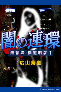 無頼漢・真道明彦(1) 闇の連環(リング)