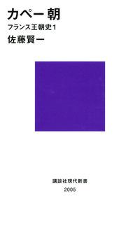 カペー朝 フランス王朝史1