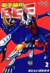 童子装甲BEE  (2)-電子書籍