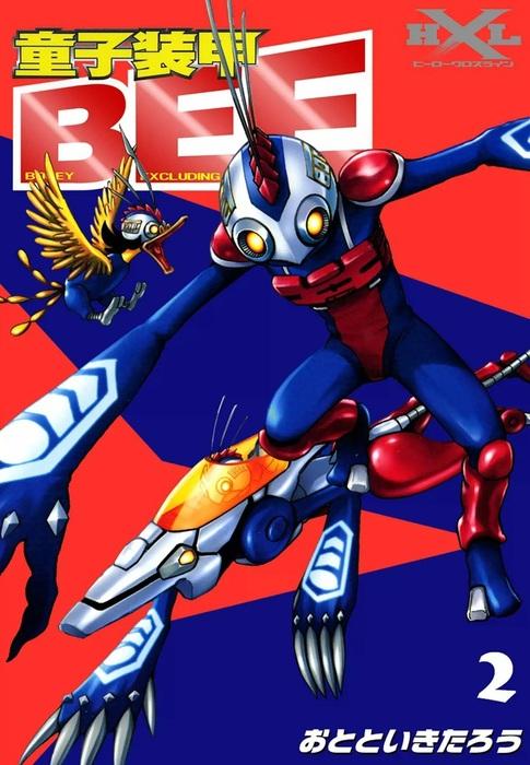 童子装甲BEE  (2)拡大写真