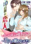 10日間の恋人-電子書籍