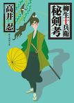 柳生十兵衛秘剣考-電子書籍