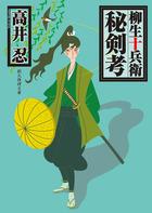 「柳生十兵衛秘剣考(創元推理文庫)」シリーズ