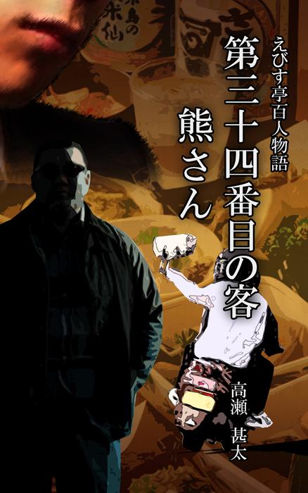 えびす亭百人物語 第三十四番目の客 熊さん拡大写真