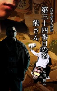 えびす亭百人物語 第三十四番目の客 熊さん