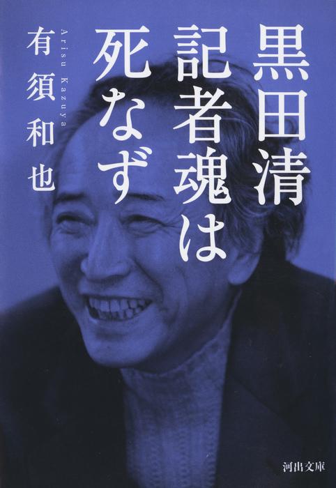黒田清 記者魂は死なず拡大写真