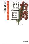 台湾建国 台湾人と共に歩いた四十七年-電子書籍