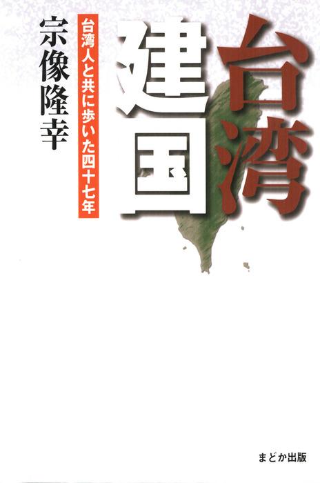 台湾建国 台湾人と共に歩いた四十七年拡大写真