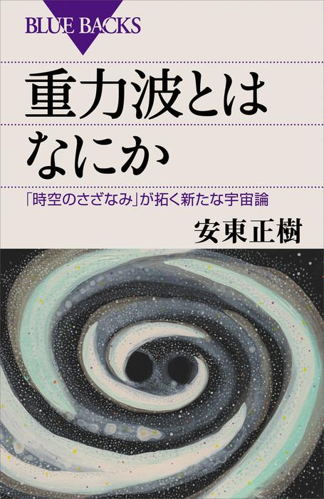 重力波とはなにか 「時空のさざなみ」が拓く新たな宇宙論-電子書籍-拡大画像