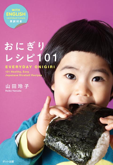 おにぎりレシピ101:EVERYDAY ONIGIRI 101 Healthy, Easy Japanese Riceball Recipes拡大写真
