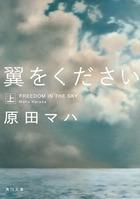 「翼をください(角川文庫)」シリーズ