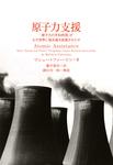 原子力支援  「原子力の平和利用」がなぜ世界に核兵器を拡散させたか-電子書籍