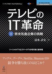テレビのIT革命(上) ソーシャルTVとスマートTVが切り拓く新市場-電子書籍