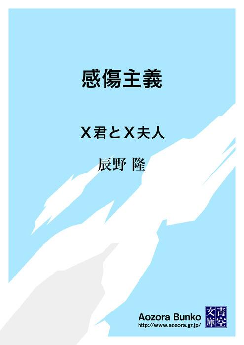 感傷主義 X君とX夫人拡大写真