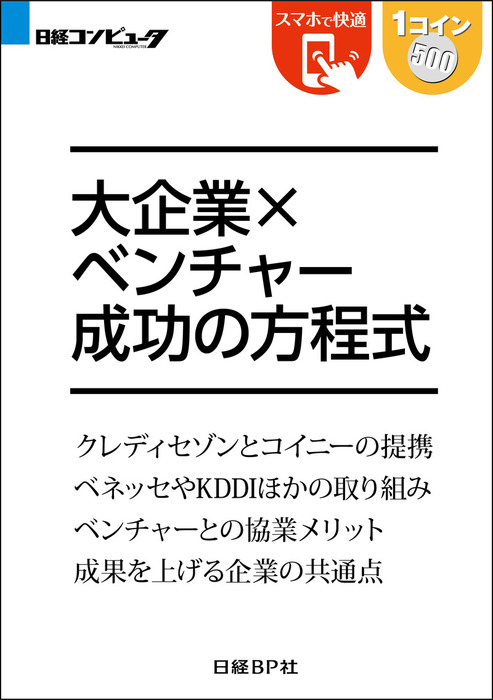 大企業×ベンチャー 成功の方程式(日経BP Next ICT選書)拡大写真