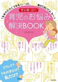 マンガで読む 育児のお悩み解決BOOK