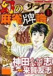 幻の麻雀牌譜 ザ・ライブ(上)-電子書籍