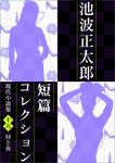 池波正太郎短編コレクション16昼と夜 現代小説集-電子書籍