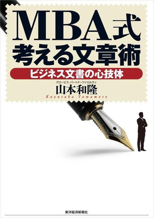 MBA式考える文章術―ビジネス文書の心技体-電子書籍-拡大画像