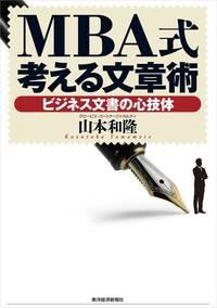 MBA式考える文章術―ビジネス文書の心技体