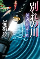剣客船頭(光文社)