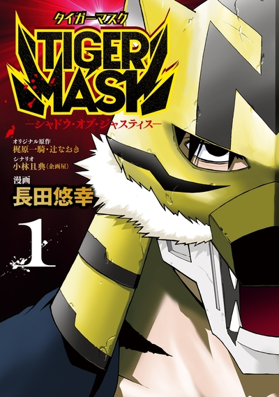 TIGER MASK -シャドウ・オブ・ジャスティス-(1)-電子書籍