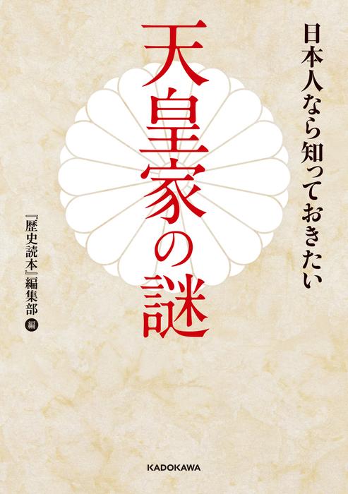 日本人なら知っておきたい天皇家の謎拡大写真