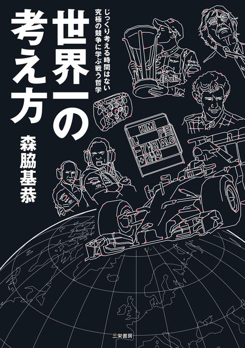 F1速報 森脇基恭「世界一の考え方」拡大写真