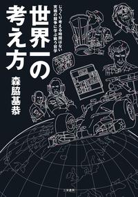 F1速報 森脇基恭「世界一の考え方」-電子書籍
