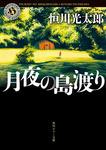 月夜の島渡り-電子書籍