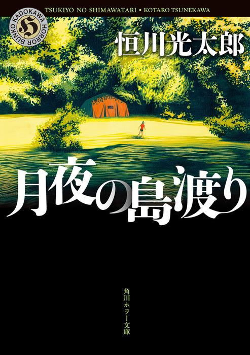 月夜の島渡り-電子書籍-拡大画像