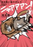 鴻池剛と猫のぽんた ニャアアアン! 2-電子書籍