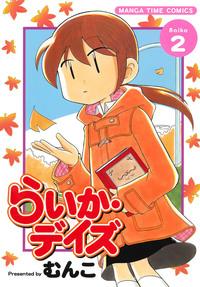 らいか・デイズ 2巻-電子書籍