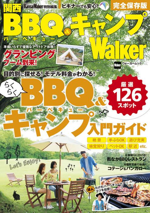 関西BBQ&キャンプWalker 関西Walker特別編集拡大写真