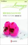 愛を知るための9カ月-電子書籍