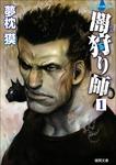 闇狩り師1-電子書籍