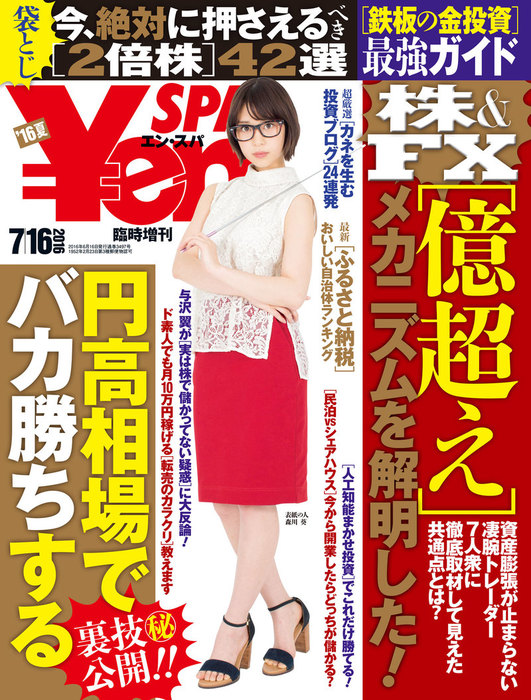 SPA!臨増Yen SPA! (エンスパ) 2016夏号拡大写真