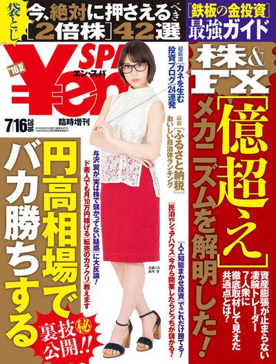 SPA!臨増Yen SPA! (エンスパ) 2016夏号-電子書籍