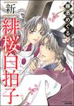 新 緋桜白拍子-電子書籍