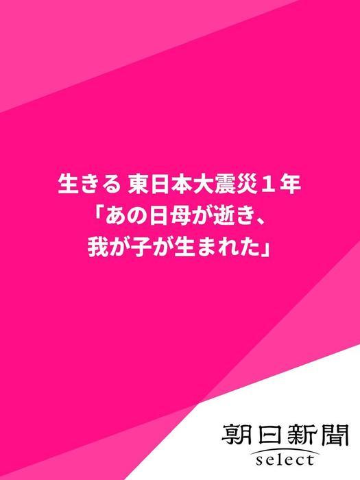 東日本大震災1年 「あの日母が逝き、我が子が生まれた」-電子書籍-拡大画像