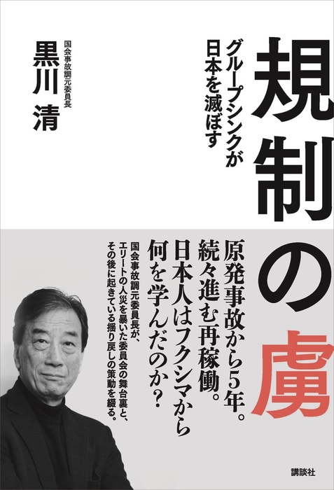 規制の虜 グループシンクが日本を滅ぼす拡大写真