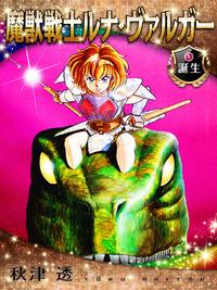 魔獣戦士ルナ・ヴァルガー<1>誕生-電子書籍