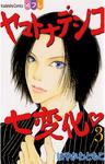 ヤマトナデシコ七変化 完全版(3)-電子書籍
