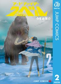 フードファイタータベル 2-電子書籍