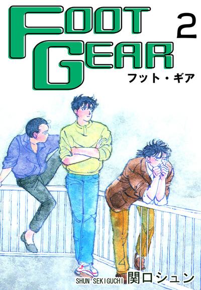 FOOT GEAR-フット・ギア-(2)-電子書籍