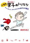 小学生男子(ダンスィ)のトリセツ-電子書籍