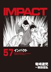 インパクト 57-電子書籍